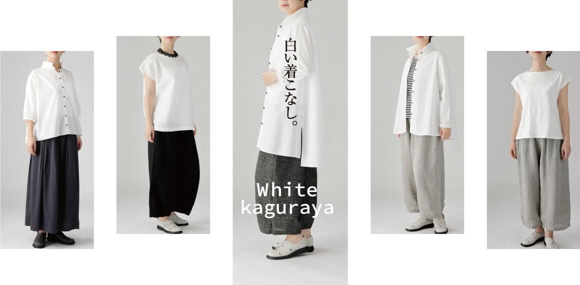 白い着こなし。