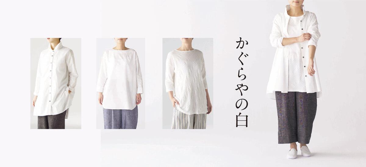 white_slide_1200x550